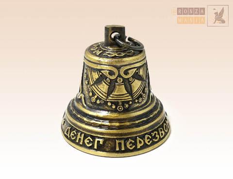 колокольчик № 5 Колокольчика звон - Денег перезвон