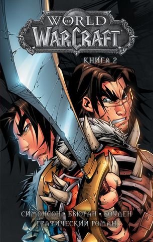 Warcraft. Графический роман. Книга 2