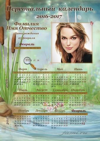 """Персональный календарь """"День рождения"""""""