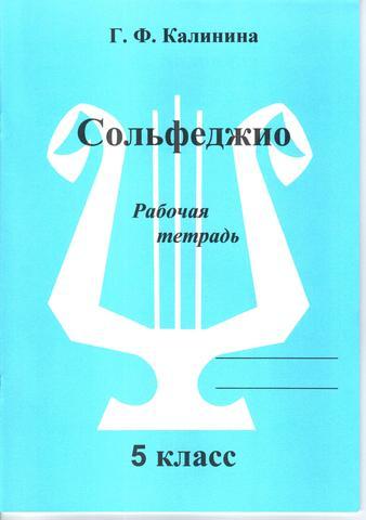 Г. Ф. Калинина. Сольфеджио. Рабочая тетрадь.  5 Класс.