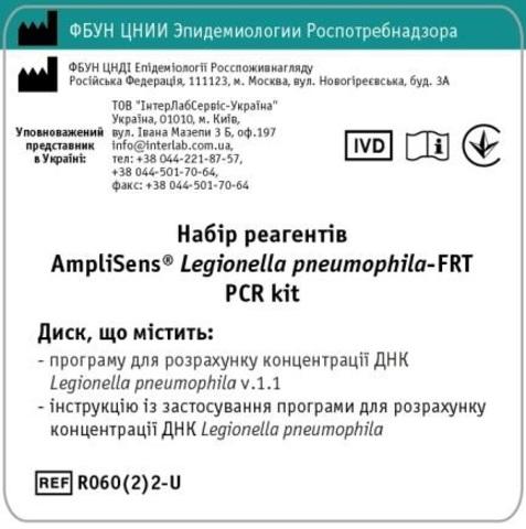 R060(2)2-U  Набір реагентів AmpliSens® Legionella pneumophila-FRT PCR kit  Модель: варiант screen-titre-FRT