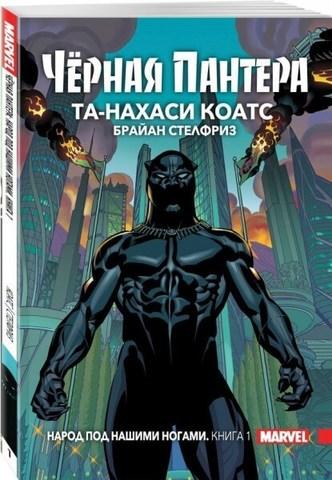 Комикс «Чёрная Пантера: Народ под нашими ногами. Книга 1»