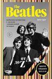 The Beatles От A До Z: Необычное Путешествие В Наследие 'Ливерпульской Четверки' / Питер Эшер