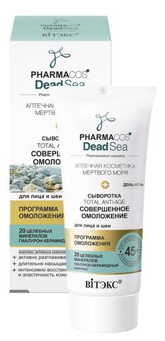 Витэкс Pharmacos Dead Sea Аптечная косметика Мертвого моря Сыворотка 45+ «Тotal anti-age Совершенное омоложение» день-ночь для лица и шеи  30 мл