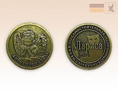 именная монета Лариса
