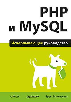 PHP и MySQL. Исчерпывающее руководство разработка веб приложений с помощью php и mysql