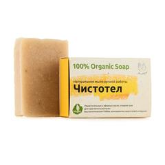 Мыло ручной работы (органическое) Чистотел, в коробочке, 80g ТМ Мыловаров