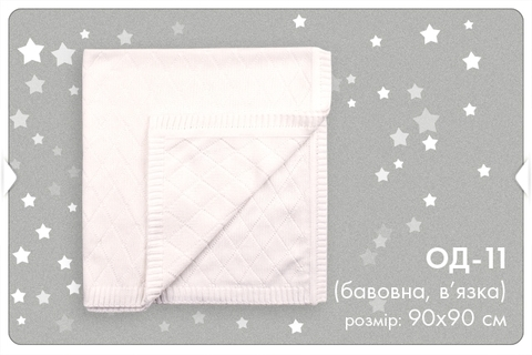 ОД11 Одеяло детское (в подарочной коробке)