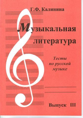 Г. Ф. Калинина. Музыкальная литература. Тесты по русской музыке. Выпуск 3.