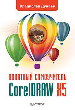 CorelDRAW X5. Понятный самоучитель 图形图像处理(coreldraw x5)