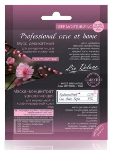 Liv-delano Professional care at home Маска-концентрат увлажняющая+Мусс для лица(7г+5г)