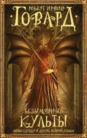 Безымянные культы. Мифы Ктулху и другие истории ужаса