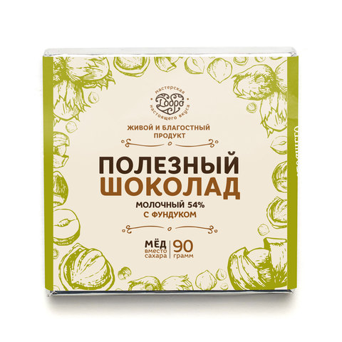 Шоколад молочный, 54% какао, на меду, с фундуком