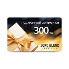 Подарочный сертификат Joko Blend на 300 грн.