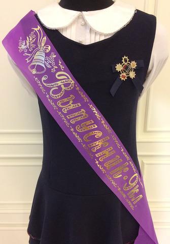 Лента «Выпускник 9 класса» шелк фиолетовый