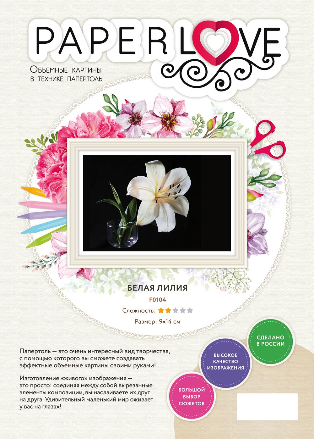 Папертоль Белая лилия — фотография обложки.