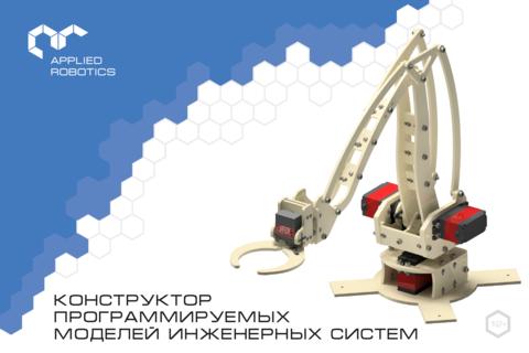 Конструктор программируемых моделей инженерных систем
