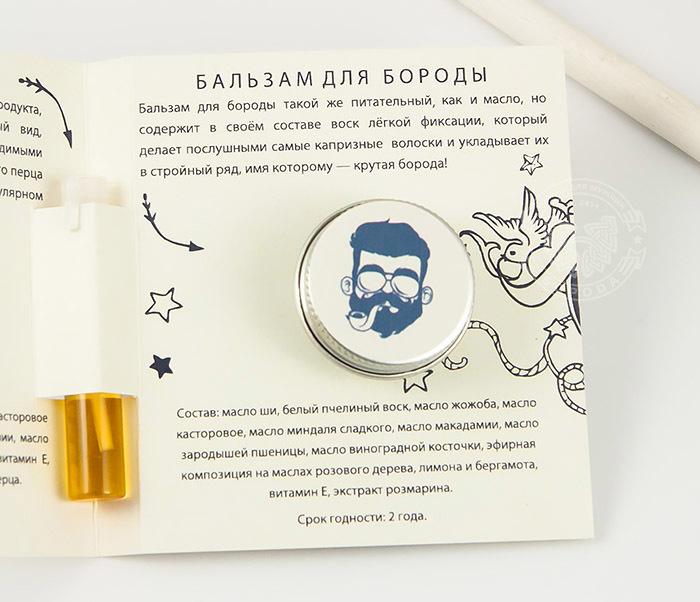 RAZ234 Пробный набор для ухода за бородой от «Borodist» масло и бальзам фото 06