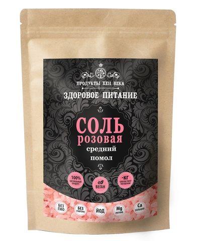 Гималайская розовая соль среднего помола 2-5 мм,