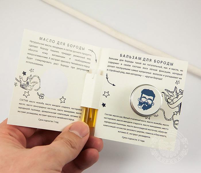 RAZ234 Пробный набор для ухода за бородой от «Borodist» масло и бальзам фото 08