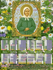 Календарь церковный