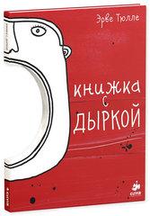 Книга «Книжка с дыркой» Тюлле