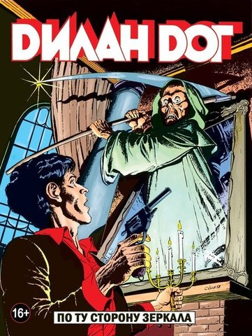 Дилан Дог 10. По ту сторону зеркала