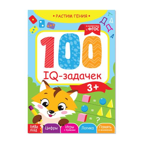 071-0083 Книга-игра «100 IQ задачек», 40 страниц