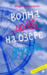 Мари Деплешен «Волна любви на озере дружбы»