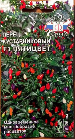 Семена Перец кустарниковый Пятицвет F1
