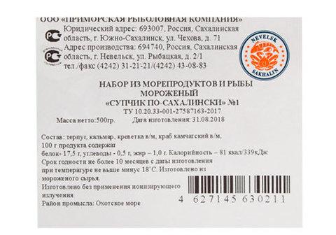 Супчик По-Сахалински с терпугом, 500г
