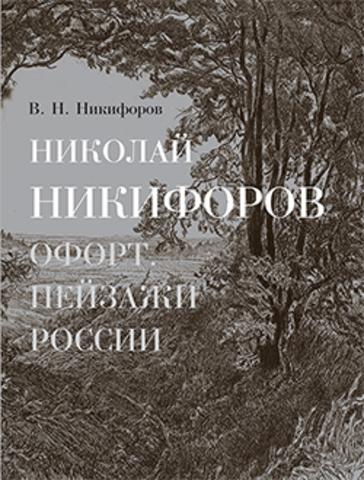 Николай Никифоров. Офорт. Пейзажи России