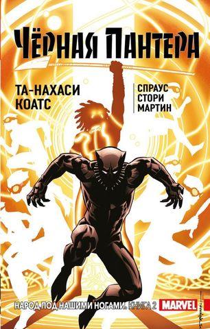 Чёрная Пантера: Народ под нашими ногами. Книга 2 (мягкий переплет)