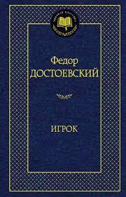 Kitab Игрок   Федор Достоевский