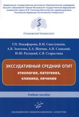 Экссудативный средний отит: этиология, патогенез, клиника, лечение