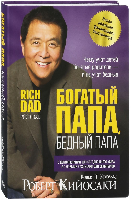 Kitab Богатый папа, бедный папа | Роберт Кийосаки