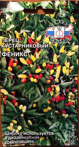 Семена Перец кустарниковый Феникс