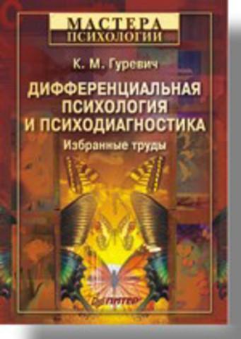Дифференциальная психология и психодиагностика. Избранные труды