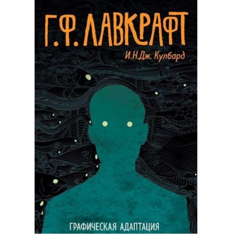 Г.Ф. Лавкрафт. Графическая адаптация
