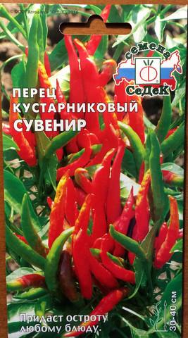 Семена Перец кустарниковый Сувенир, остр