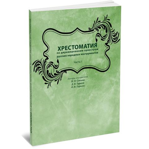 Хрестоматия по дирижированию оркестром русских народных инструментов. Часть I