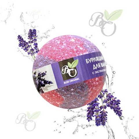 Бурлящий шар для ванн «Лаванда», Bliss organic 130 гр