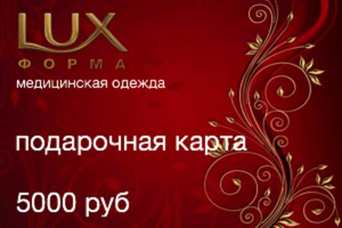 Подарочная карта номинал 5000 руб