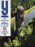 Урал: бесконечный драйв-2! 52 маршрута на машине по Европе и Азии