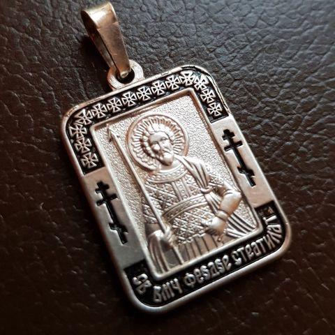 Нательная именная икона святой Феодор (Федор) с серебрением кулон с молитвой