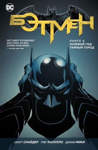Бэтмен Книга 4 Нулевой год. Тайный город