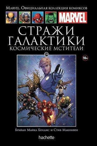 Ашет №138 Стражи Галактики. Космические Мстители