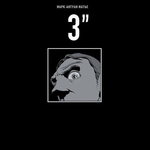 3 секунды (обычное издание)