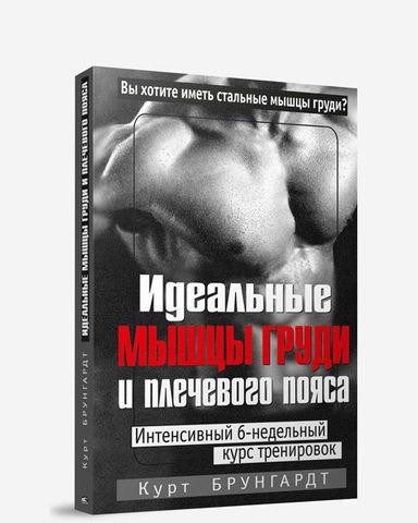 Фото Идеальные мышцы груди и плечевого пояса (5-е издание)
