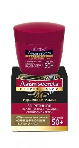 Витекс Секреты Азии Идеальная кожа Крем д/лица и шеи и декольте Ночной 50+ 45мл